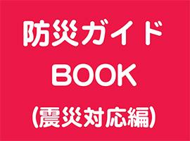 防災ガイドBOOK(震災対応編)