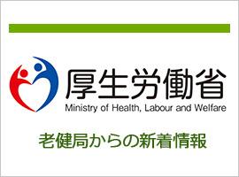 厚生労働省 介護保険最新情報