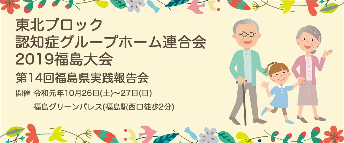 第14回福島県実践報告会