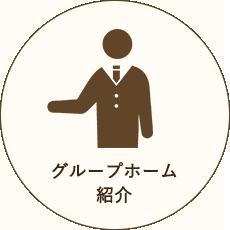 グループホーム紹介